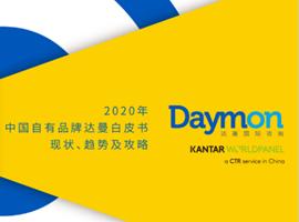 2020年中国自有品牌达曼白皮书