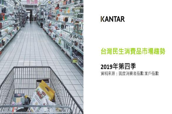 凱度消費者指數公佈2019Q4台灣民生消費品市場趨勢報告