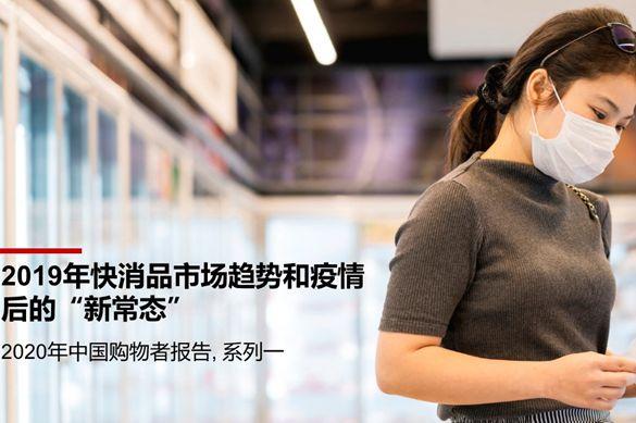 快速消费品市场增长稳健,新冠疫情引发购物者行为巨变
