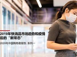 2020中国购物者报告-系列一