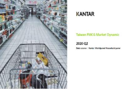 《2020台灣快消市場速報》