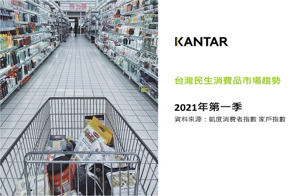 2021Q1 台灣民生消費市場趨勢報告