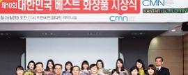 대한민국 베스트 화장품 시상식 2013