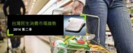 14Q2 Taiwan FMCG Monitor